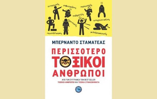 , Μπερνάντο Σταματέας «Περισσότερο τοξικοί άνθρωποι» από τις εκδόσεις Ενάλιος