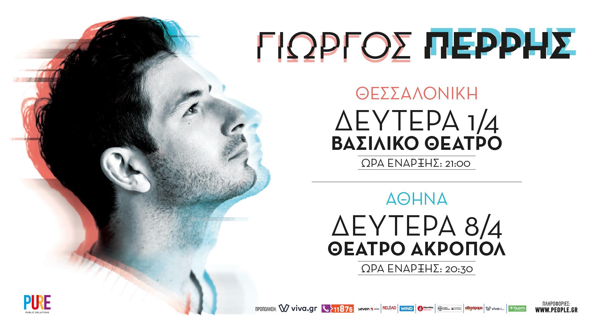 , Ο Γιώργος Περρής σε δύο συναυλίες σε Αθήνα και Θεσσαλονίκη