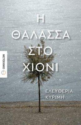 , Ελευθερία Κυρίμη «Η θάλασσα στο χιόνι» από τις εκδόσεις Μεταίχμιο