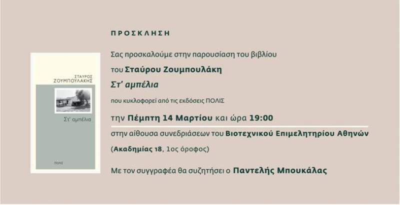 , Σταύρος Ζουμπουλάκης «Στ' Αμπέλια» | Παρουσίαση στο Βιοτεχνικό Επιμελητήριο Αθηνών