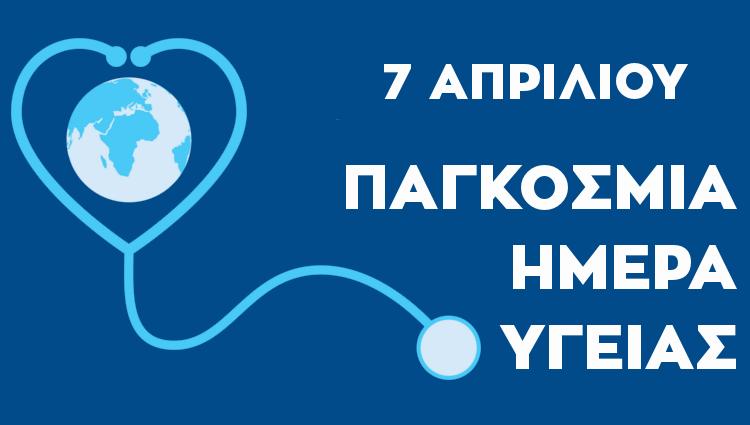 , Παγκόσμια Ημέρα Υγείας: Για όλους, Παντού!