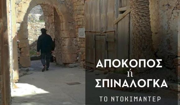 , «Απόκοπος ή Σπιναλόγκα» | Πρώτη Επίσημη Προβολή του Ντοκιμαντέρ στο Μουσείο Μπενάκη