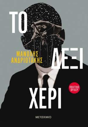 , Συνέντευξη: Μανώλης Ανδριωτάκης «Έχουμε βάλει στη θέση της αξιοκρατίας, την παρεοκρατία»