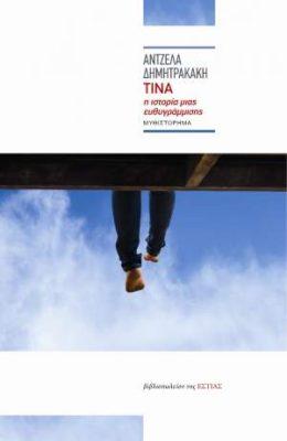 """, Άντζελα Δημητρακάκη """"ΤΙΝΑ, η ιστορία μιας ευθυγράμμισης"""" από τις εκδόσεις της Εστίας"""