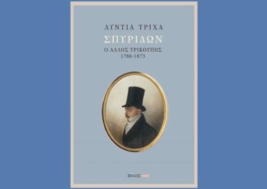 Λύντια Τρίχα «Σπυρίδων: ο άλλος Τρικούπης (1788-1873)» από τις εκδόσεις Πόλις
