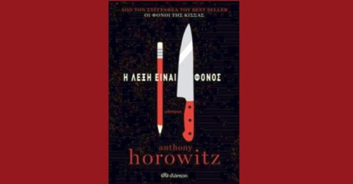 Anthony Horowitz «Η λέξη είναι φόνος» από τις εκδόσεις Διόπτρα