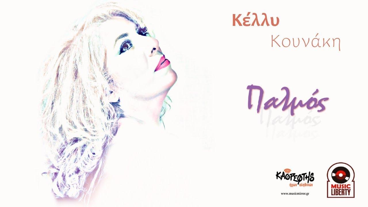 Κέλλυ Κουνάκη – «Παλμός» | Νέο Τραγούδι