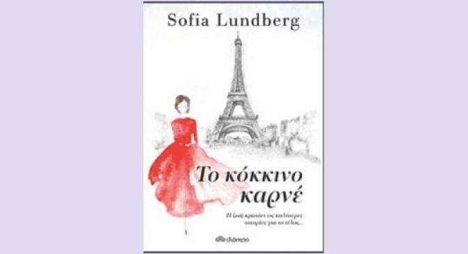 , Sofia Lundberg «Το κόκκινο καρνέ» από τις εκδόσεις Διόπτρα