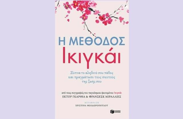 Έκτορ Γκαρθία – Φρανσέσκ Μιράλλιες «Η μέθοδος Ικιγκάι» από τις εκδόσεις Πατάκη
