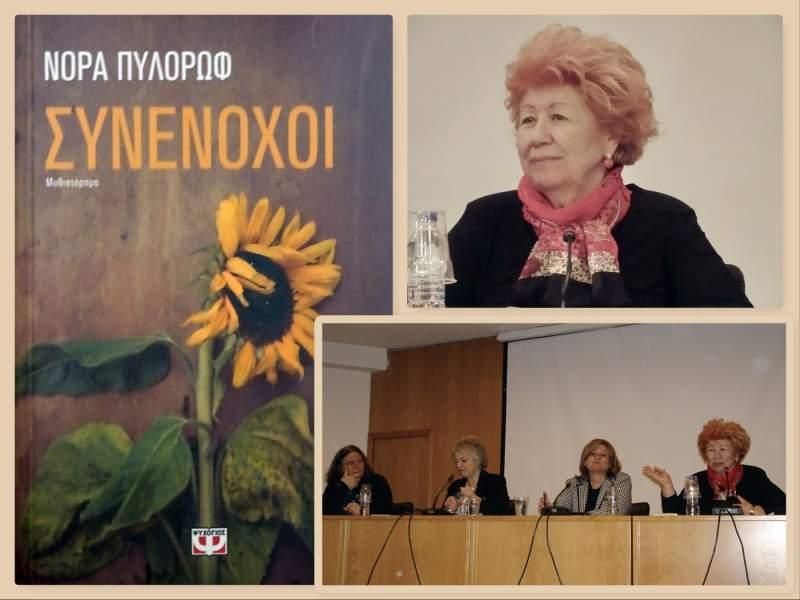 """, Συνέντευξη: Νόρα Πυλόρωφ """"Η μνήμη γίνεται επιθετική και ανεξέλεγκτη"""""""