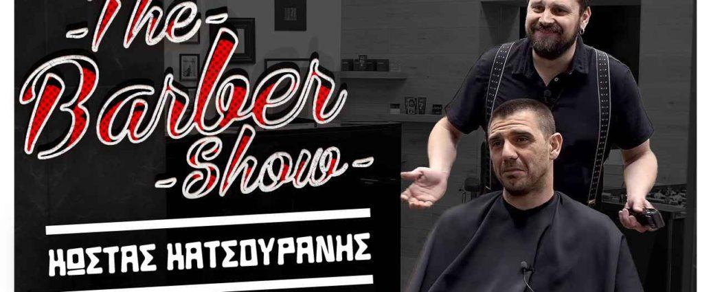 , The Barber Show με τον Σπύρο Γραμμένο «Κουρεύοντας τον Κώστα Κατσουράνη»