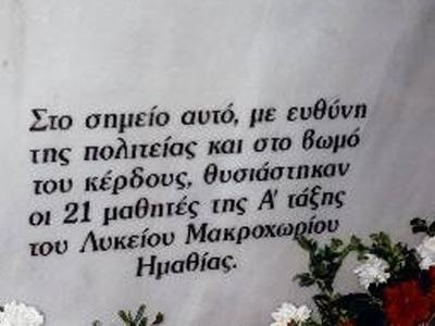 , Σαν σήμερα 13 Απριλίου : Η τραγωδία στα Τέμπη που δεν θα ξεχαστεί ποτέ – Πριν από 15 χρόνια 21 μαθητές έχασαν τη ζωή τους