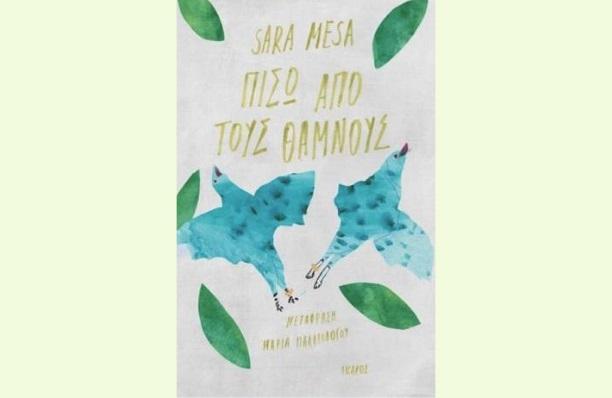, Sara Mesa «Πίσω από τους θάμνους» από τις εκδόσεις Ίκαρος