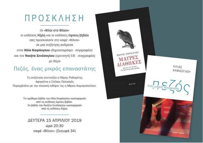 , Συζήτηση ανάμεσα στον Ηλία Καφάογλου και τον Νικήτα Σινιόσογλου στο Φίλιον