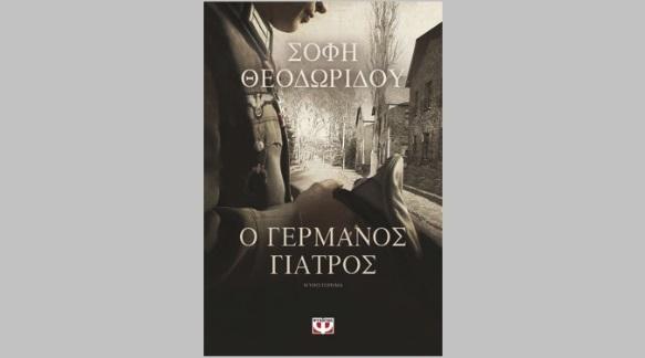 Σόφη Θεοδωρίδου «Ο Γερμανός γιατρός» από τις εκδόσεις Ψυχογιός