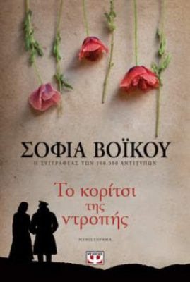 """, Σοφία Βόικου """"Το κορίτσι της ντροπής"""" από τις εκδόσεις Ψυχογιός"""