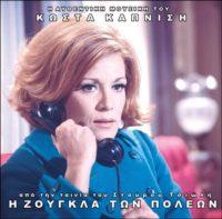 , Κώστας Καπνίσης: Η Ζούγκλα των Πόλεων (1970) OST