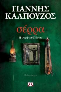 , 1919-2019: 100 χρόνια Μνήμης από τη Γενοκτονία των Ελλήνων του Πόντου