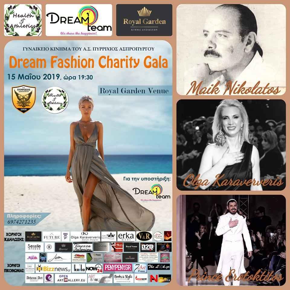 , Ένα λαμπερό fashion show με μεγάλους πρωταγωνιστές