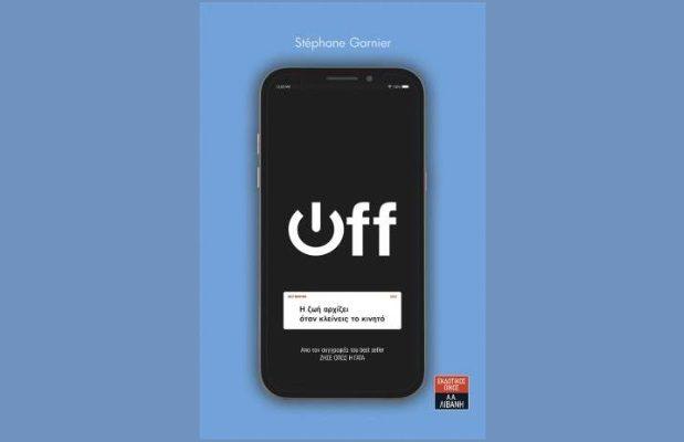Stephane Garnier «OFF: Η ζωή αρχίζει όταν κλείνεις το κινητό» από τις εκδόσεις Λιβάνη