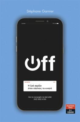 , Stephane Garnier «OFF: Η ζωή αρχίζει όταν κλείνεις το κινητό» από τις εκδόσεις Λιβάνη