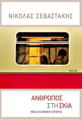 , Νικόλας Σεβαστάκης «Άνθρωπος στη σκιά» από τις εκδόσεις Πόλις