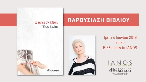 , Έλενα Ακρίτα «Τα τάπερ της Αλίκης» | Κεντρική Παρουσίαση στον Ιανό