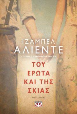 , Ιζαντέλ Αλιέντε «Του έρωτα και της σκιάς» από τις εκδόσεις Ψυχογιός