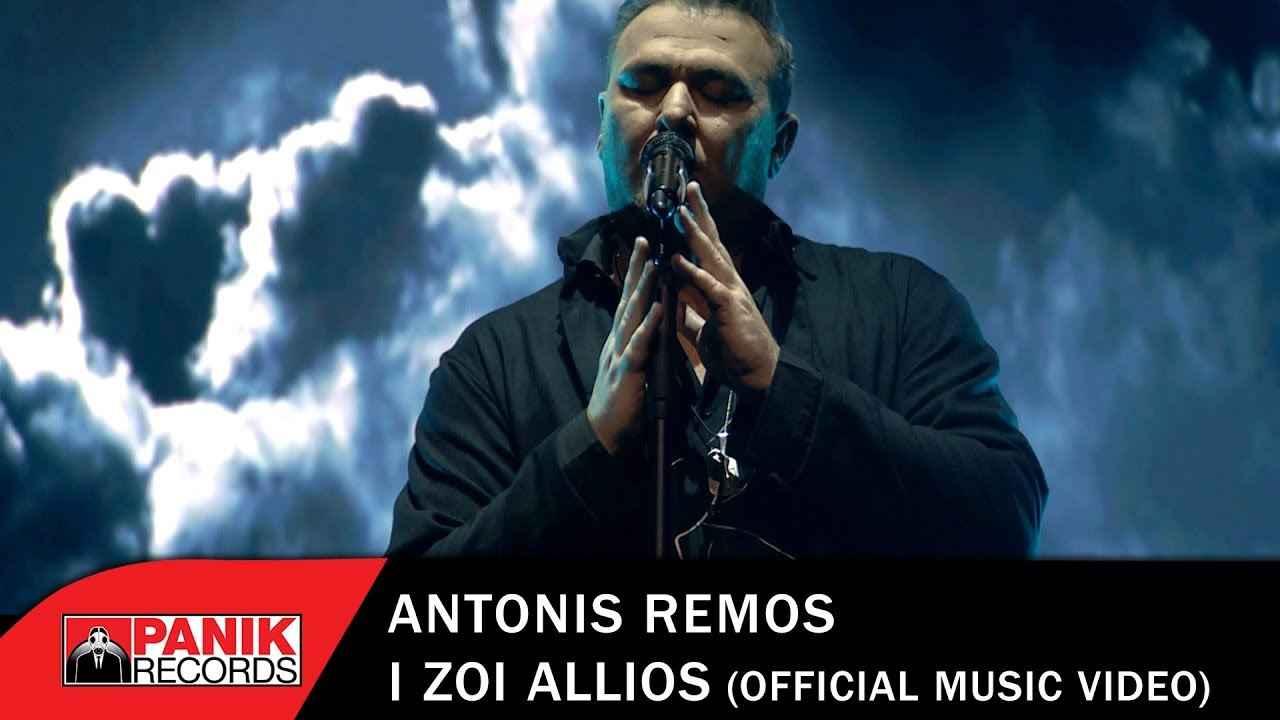 «Η Ζωή Αλλιώς» Νέο τραγούδι και Music Video από τον Αντώνη Ρέμο