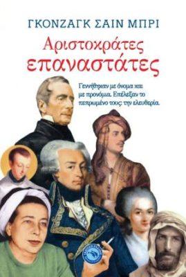 """, Γκονζάγκ Σαιν Μπρι """"Αριστοκράτες Επαναστάτες"""" από τις εκδόσεις Ενάλιος"""