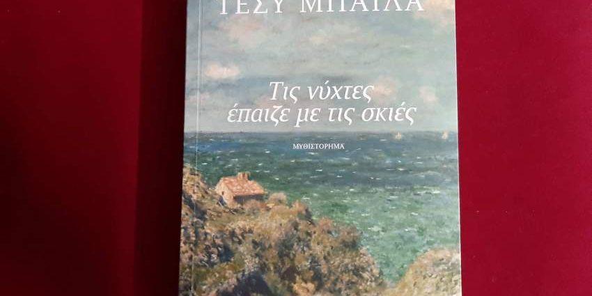 """, Διαβάζοντας… Τέσυ Μπάιλα """"Τις νύχτες έπαιζε με τις σκιές"""" από τις εκδόσεις Ψυχογιός"""