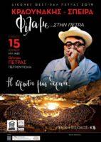 , «Φίλα με… στην Πέτρα» | Ο Σταμάτης Κραουνάκης + Σπείρα Σπείρα στο Θέατρο Πέτρας | Σάββατο 15 Ιουνίου 2019