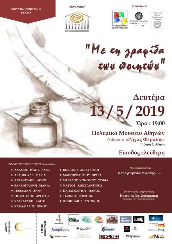 , «Με τη γραφίδα των ποιητών» |  Όμιλος για την UNESCO Τεχνών, Λόγου & Επιστημών Ελλάδος