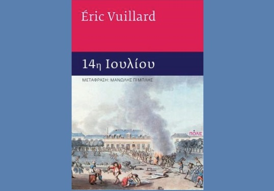 , Éric Vuillard «14η Ιουλίου» από τις εκδόσεις Πόλις