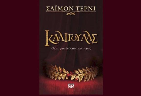 , Σάιμον Τέρνι «Καλιγούλας» από τις εκδόσεις Ψυχογιός