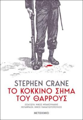 , «Το κόκκινο σήμα του θάρρους»: Το πρώτο πολεμικό μυθιστόρημα που έγινε μπεστ σέλερ