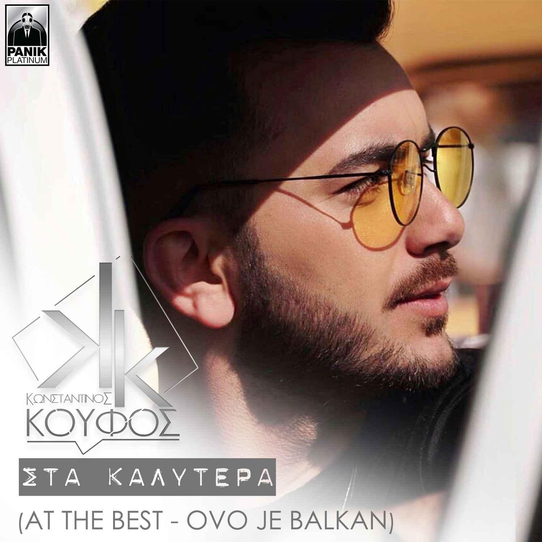 , Κωνσταντίνος Κουφός: «Στα Καλύτερα (At The Best – Ovo Je Balkan)» | Νέο Τραγούδι & Music Video