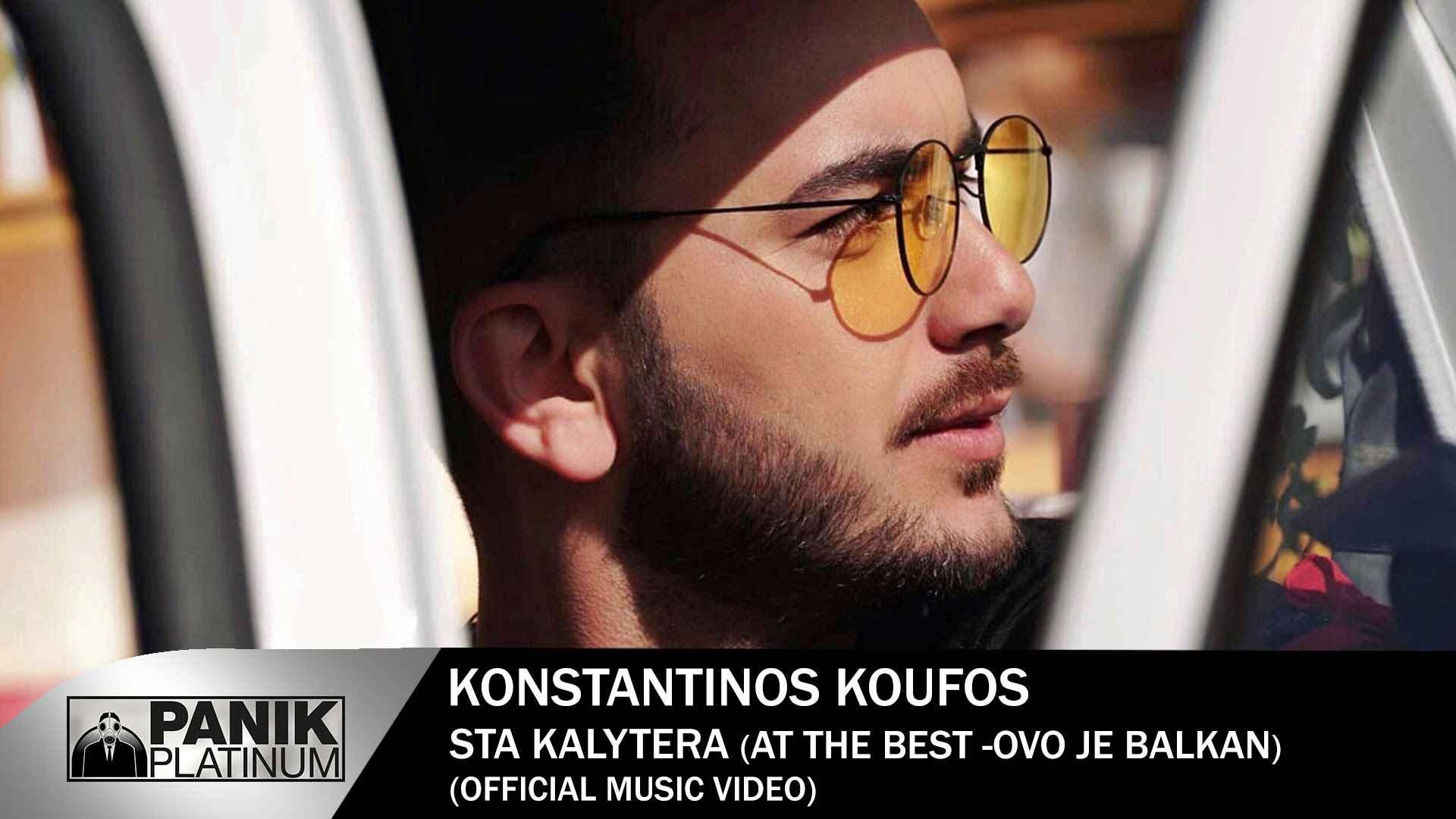 Κωνσταντίνος Κουφός: «Στα Καλύτερα (At The Best – Ovo Je Balkan)» | Νέο Τραγούδι & Music Video