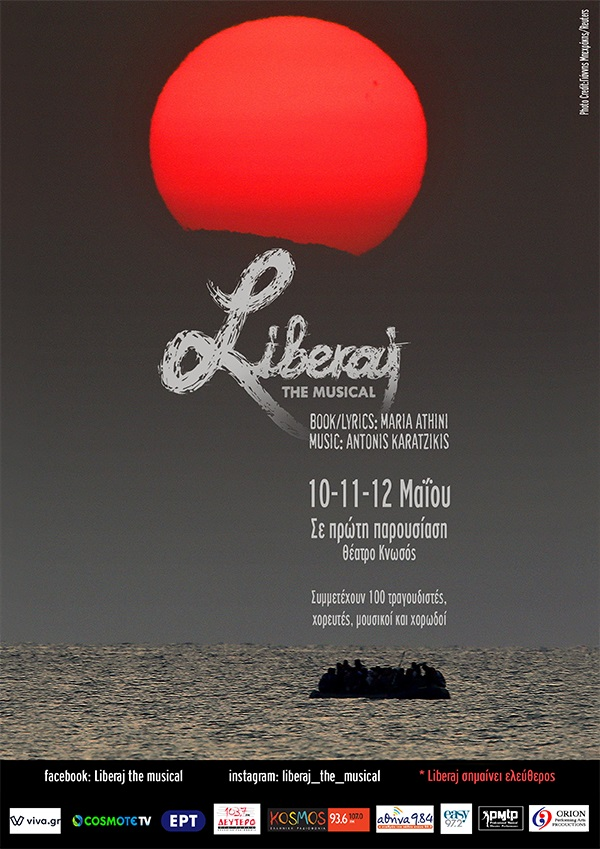 , Μιούζικαλ Liberaj (Λίμπεραϊ) στο θέατρο Κνωσός