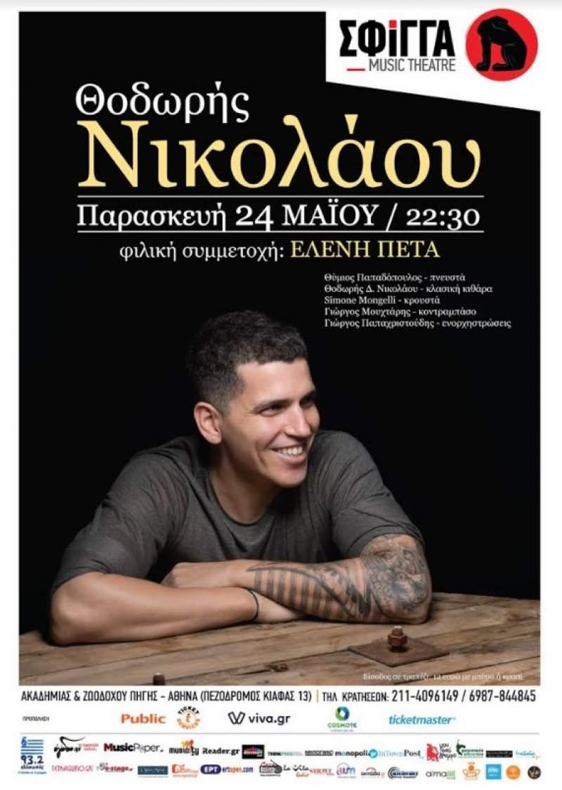 , Διαγωνισμός: Κερδίστε 2 διπλές προσκλήσεις για την εμφάνιση του Θοδωρή Νικολάου στη μουσική σκηνή Σφίγγα