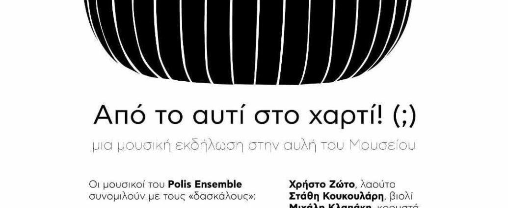 , Οι POLIS Ensemble συνομιλούν με τους δασκάλους τους | «Από το αυτί στο χαρτί! (;)» | Μουσείο Ελληνικών Λαϊκών Μουσικών Οργάνων «Φοίβος Ανωγειανάκης»