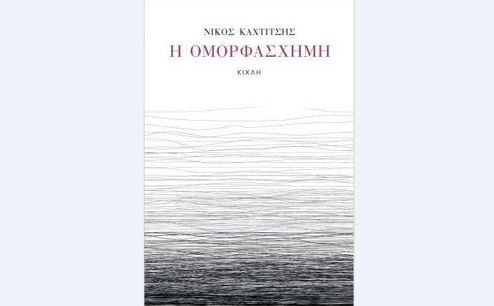 Νίκος Καχτίτσης «Η Ομορφάσχημη» από τις εκδόσεις Κίχλη
