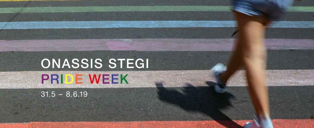 , Onassis Stegi Pride Week 31 Μαΐου – 8 Ιουνίου 2019