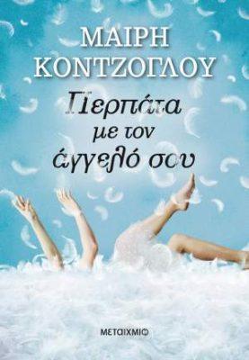 , Μαίρη Κόντζογλου «Περπάτα με τον άγγελό σου» από τις εκδόσεις Μεταίχμιο