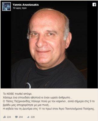 , Έφυγε από τη ζωή ο Τάσος Περζικιανίδης