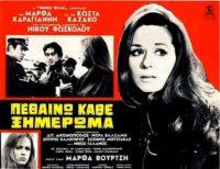 , Μίμης Πλέσσας: Πεθαίνω Κάθε Ξημέρωμα (1969 – ανέκδοτο OST)