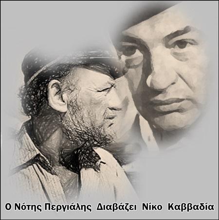 , Ο Νότης Περγιάλης Διαβάζει Νίκο Καββαδία (1969), δίσκος – ντοκουμέντο