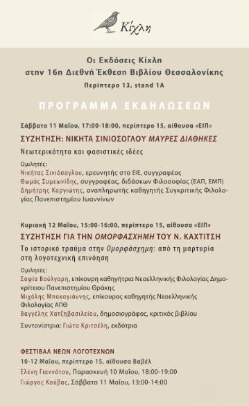 , Οι Εκδόσεις Κίχλη στην 16η Διεθνή Έκθεση Βιβλίου Θεσσαλονίκης