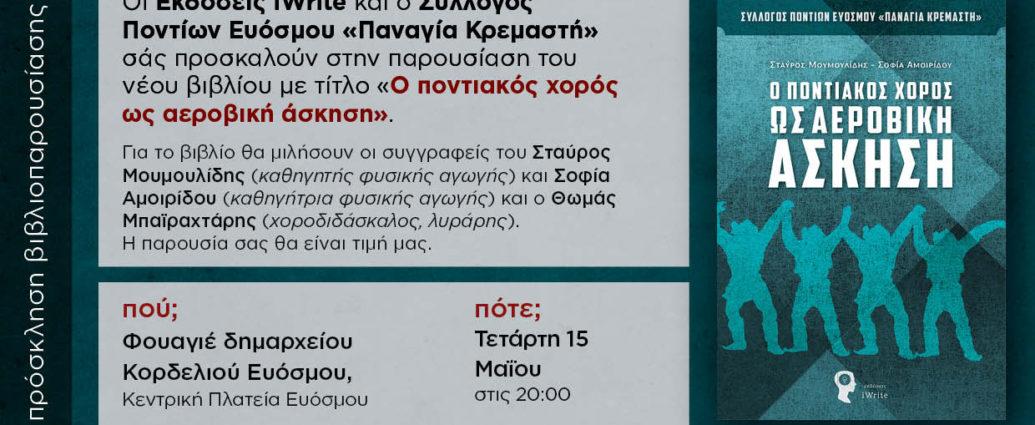 , «Ο Ποντιακός χορός ως αεροβική άσκηση» των Σταύρου Μουμουλίδη – Σοφίας Αμοιρίδου |Φουαγιέ του Δημαρχείου Κορδελιού Ευόσμου