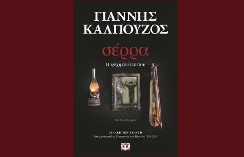 , Γιάννης Καλπούζος «Σέρρα» από τις εκδόσεις Ψυχογιός